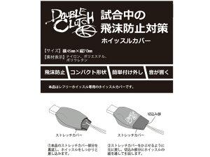DOUBLECLUTCH/ダブルクラッチホイッスルカバー(エイコーオリジナル)