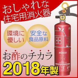★最安値挑戦中!蓄圧式住宅用消火器キッチンアイ MVF1HR ルビーレッド