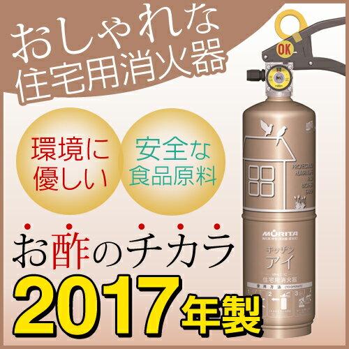 ★最安値挑戦中!【2017年製】蓄圧式住宅用消火器キッチンアイ MVF1HX シャンパンゴールド