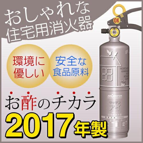 ★ 最安値挑戦中!【2017年製】蓄圧式住宅用消火器キッチンアイ MVF1HS プラチナシルバー