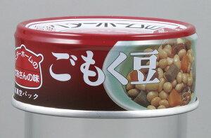 缶詰 イージーオープン缶(賞味期限3年) ごもく豆 【24缶】
