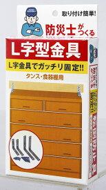 家具転倒防止具〈L字型金具〉