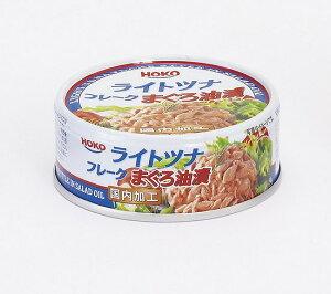 缶詰 イージーオープン缶(賞味期限3年) まぐろ油漬(ライトツナ・フレーク) 【24缶】