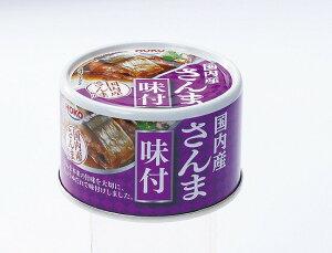 缶詰 イージーオープン缶(賞味期限3年) さんま味付 【24缶】