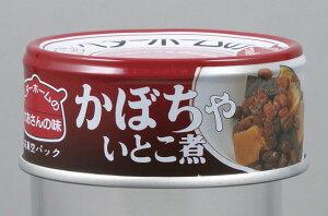 缶詰 イージーオープン缶(賞味期限3年) かぼちゃいとこ煮 【24缶】