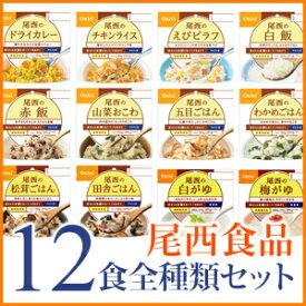 尾西食品のアルファ米12食全種類セット ★最安値挑戦中!★賞味期限5年以上をお約束!