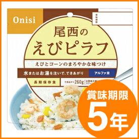 尾西食品/アルファ米(賞味期限5年)<100g 1食分>えびピラフ