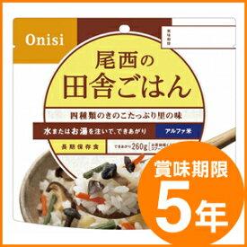 尾西食品/アルファ米(賞味期限5年)<100g 1食分>田舎ごはん