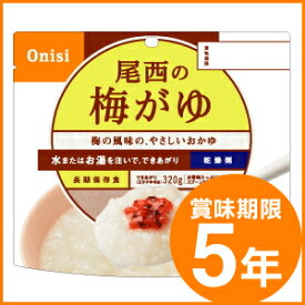 尾西食品/アルファ米乾燥がゆ(賞味期限5年)梅がゆ