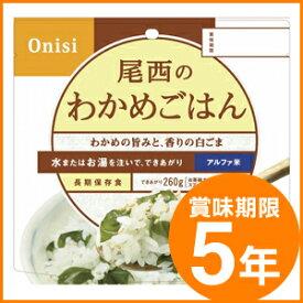 尾西食品/アルファ米(賞味期限5年)<100g 1食分>わかめごはん