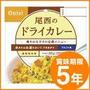 尾西食品/アルファ米 (賞味期限5年)<100g 1食分>ドライカレー