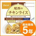 尾西食品/アルファ米 (賞味期限5年)<100g 1食分>チキンライス