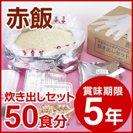 尾西食品アルファ米/炊き出しセット (賞味期限5年)<5kg 50食分>赤 飯