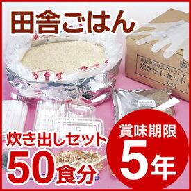 尾西食品/アルファ米/炊き出しセット (賞味期限5年)<5kg 50食分>田舎ごはん