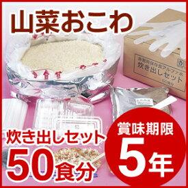 尾西食品/アルファ米/炊き出しセット (賞味期限5年)<5kg 50食分>山菜おこわ