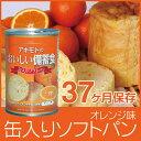 アキモトのおいしい備蓄食 缶入りソフトパン オレンジ味 【24缶入】