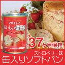 アキモトのおいしい備蓄食 缶入りソフトパン ストロベリー味 【24缶入】