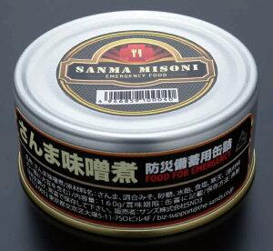 防災備蓄用5年保存缶詰 さんま味噌煮 【48缶入】