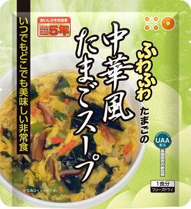 美味しい非常食 中華風たまごスープ 【50食入】
