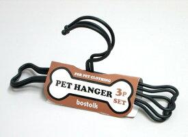 骨型ハンガー3P ペット用衣類ハンガー(ペット用ハンガーラック対応)ペット ハンガー