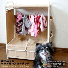 かわいく収納!組立式 小物収納ポケット付き ペット用ハンガーラック / ペットハンガー 小型犬 着替え ペットシーツ入れ