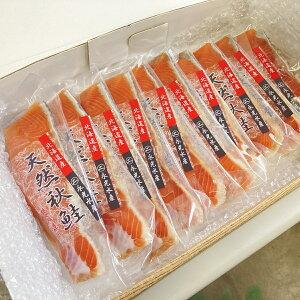 永光水産 天然 秋鮭 切身(熟成甘口)