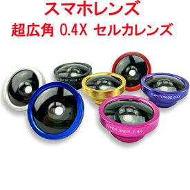 送料無料 スマホレンズ 超広角0.4X セルカレンズ 全機種対応自撮りレンズ 魚眼レンズ