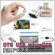 メール便送料無料OTGUSBmicroUSB変換アダプタスマホスマートフォンタブレットアンドロイドOTG変換アダプタ