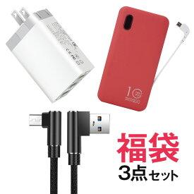 2019年 モバイルバッテリー大容量iPhoneケーブル内蔵Type-cQC3.0 充電器 急速充電ケーブル QC3.0充電器 送料無料