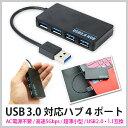 送料無料 USB3.0対応ハブ4ポートHUB 高速5Gbps 超薄型 コンパクト
