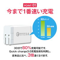 急速充電器Quickcharge3.0