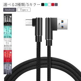 L字型急速充電ケーブル Android急速充電ケーブル Type−C充電ケーブル アンドロイド タイプC充電USB 1Mケーブル断線防止 送料無料
