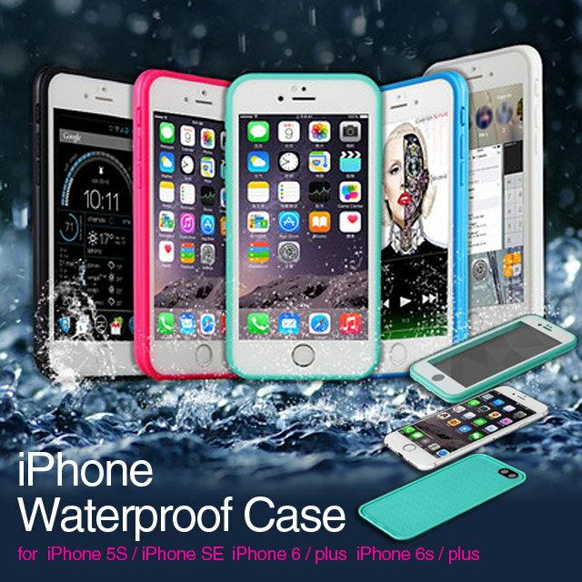 メール便送料無料 100%生活防水ケース防塵 耐襲撃 指紋認証iPhone7iPhone6 iPhone6 plus iPhone6s iPhone6s plus iPhone SEケース対応スマホケース アイフォン6 アイフォン6s アイフォン5S アイフォンSE アイフォンiphoneカバー