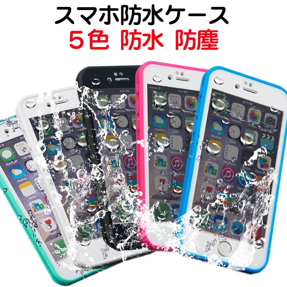 送料無料100%生活防水ケース 防塵 耐襲撃 指紋認証iPhone7 iPhone7plus iPhone6 iPhone6 plus iPhone6s iPhone6s plus iPhone5S iphone SEケース対応スマホケース アイフォン6/5S/SE アイフォンプラス アイフォンカバー iphone 防水ケース