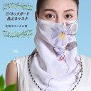 マスクひんやり UVネックガード 洗えるマスク冷感 レディースUVカット フェースカバー ネックカバー フェイスガード 紫外線対策 日焼け…