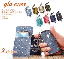 【送料無料】GLO ケース case グロー ケース  グローホルダー フェイクレザー 高級人工レザー GLO専用   電子タバコ gloケース glocase