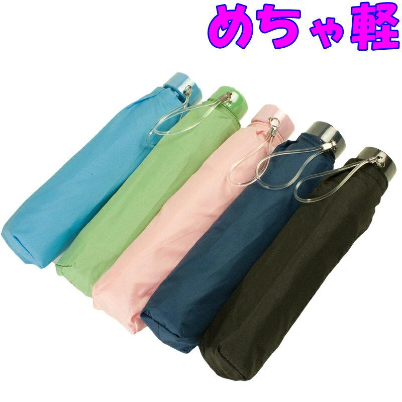 スーパーミニ傘 めちゃ軽 折りたたみ傘 軽量 iPhoneより軽い140g 無地 ポケットサイズ  k-578