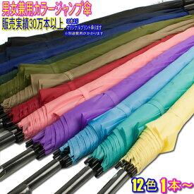 カラージャンプ傘 1本より かさ    アンブレラ ワンタッチ傘 無地 雨傘 豪雨対策に
