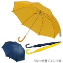 55cm 学童ジャンプ傘 高学年用 学童傘 スクール傘 ワンタッチ傘 かさ k-603 交通安全