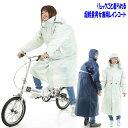 【送料無料】【NEW】レインコート 自転車 レディース メンズ ポンチョ リュック型 ネオトップ レインコート 男女…