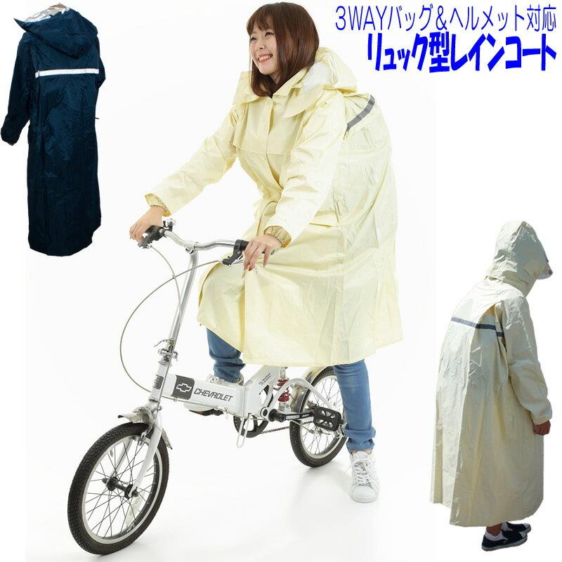 【送料無料】【NEW】リュック型レインコート 自転車通学通勤  強力防水 総裏メッシュ 二重袖口 反射テープ 850