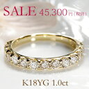 【大特価】K18YG ダイヤモンド ハーフ エタニティリング【1.0ct】【送料無料】【代引手数料無料】【刻印無料】【品質…