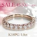 【大特価】K18PG ダイヤモンド ハーフ エタニティリング【1.0ct】【送料無料】【代引手数料無料】【刻印無料】【品質…