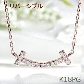 7822d9f51fae91 K18PG リバーシブル スマイル ダイヤモンド ネックレス ペンダント【送料無料】スマイルネックレス スマイルペンダント ダイヤネックレス