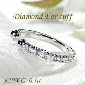 K10WG 0.1ct ダイヤモンド イヤーカフ【片耳用】【送料無料】ダイヤイヤーカフ ダイヤモンドイヤーカフ イヤカフ 10金 10k 可愛い ダイア ゴールド ホワイトゴールド 贈り物 0.1カラット フープ フープタイプ earcuff