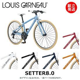 【2021年モデル】LOUIS GARNEAU(ルイガノ) SETTER8.0(セッター8.0) 【プロの整備士による整備組付済】クロスバイク【今出川京大前店別館】