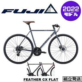 【2022年モデル】FUJI (フジ) FEATHER CX FLAT (フェザー CX フラット) 【プロの整備士による整備組付済】 クロスバイク【丸太町店(スポーツ専門)】