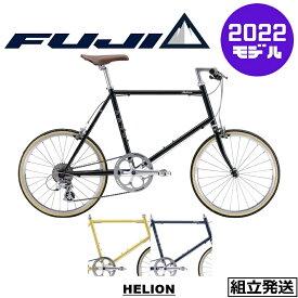 【2022年モデル】FUJI (フジ) HELION (ヘリオン) 【プロの整備士による整備組付済】 ミニベロ【丸太町店(スポーツ専門)】