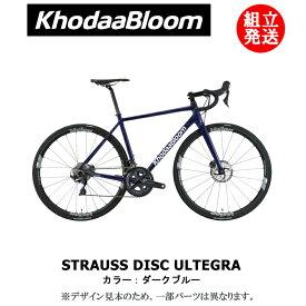 【2021年モデル】KhodaaBloom(コーダーブルーム) STRAUSS DISC ULTEGRA(ストラウス ディスク アルテグラ) カラー:ダークブルー【プロの整備士による整備組付済】ロードバイク【今出川店別館】