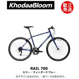 【2021年モデル】Khodaa Bloom(コーダーブルーム) RAIL 700(レイル 700) カラー:マットダークブルー【プロの整備士による整備組付済】クロスバイク【今出川店別館】